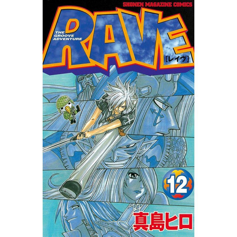 【初回50%OFFクーポン】RAVE (12) 電子書籍版 / 真島ヒロ ebookjapan
