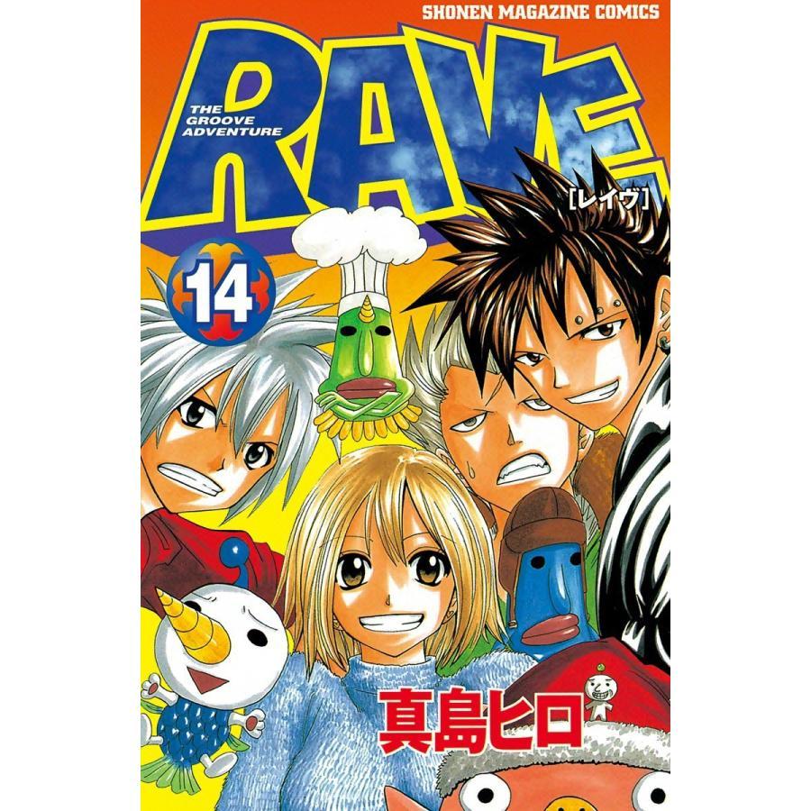 【初回50%OFFクーポン】RAVE (14) 電子書籍版 / 真島ヒロ|ebookjapan