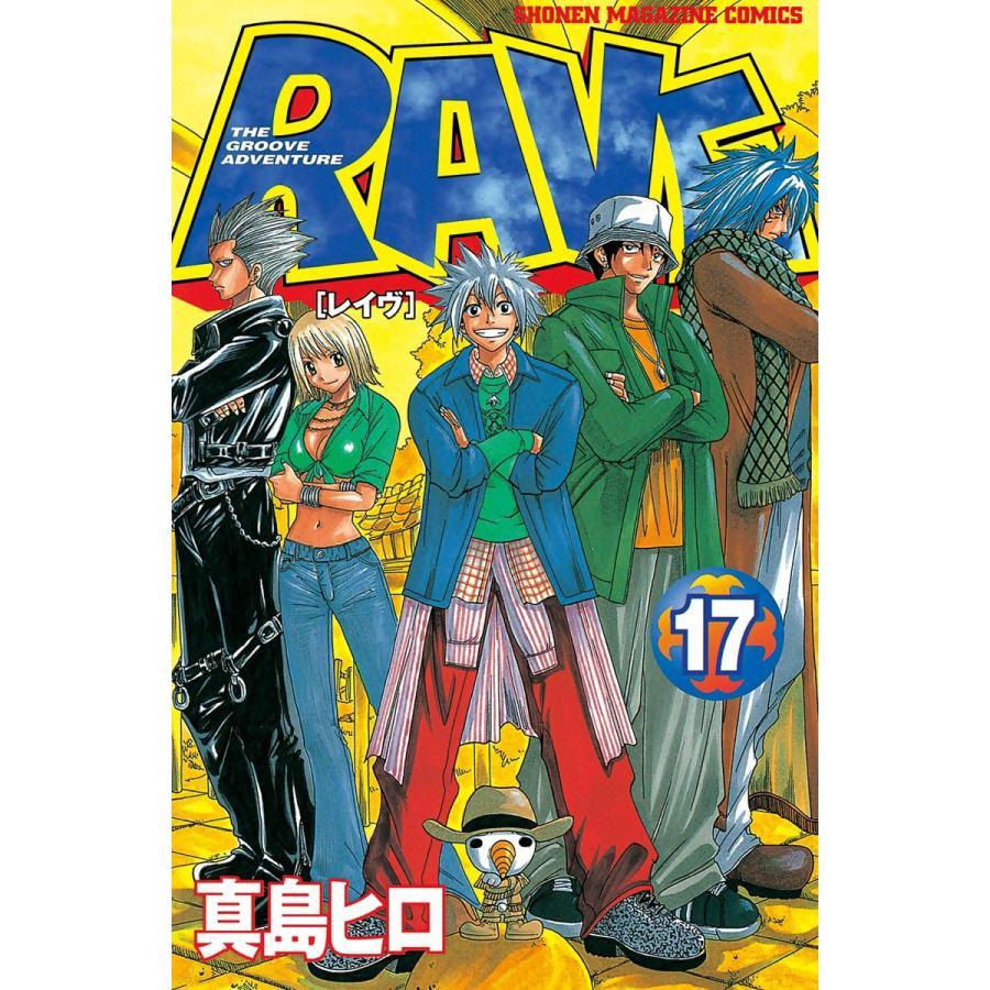 【初回50%OFFクーポン】RAVE (17) 電子書籍版 / 真島ヒロ|ebookjapan