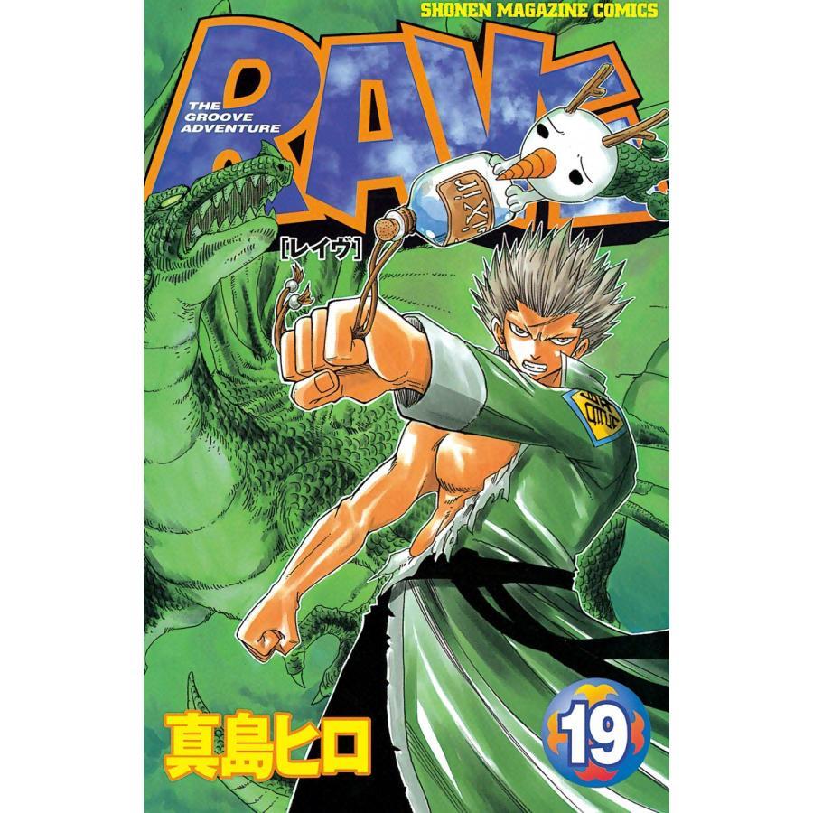 【初回50%OFFクーポン】RAVE (19) 電子書籍版 / 真島ヒロ|ebookjapan