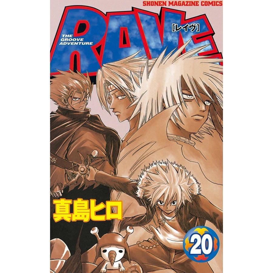 【初回50%OFFクーポン】RAVE (20) 電子書籍版 / 真島ヒロ|ebookjapan