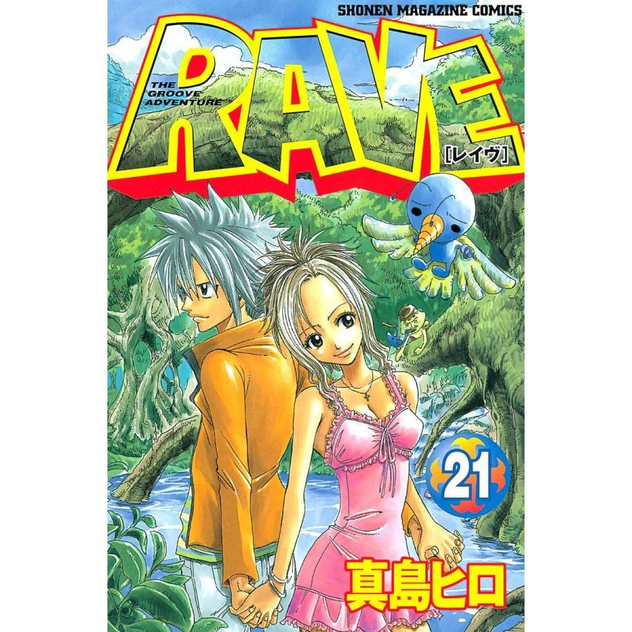 【初回50%OFFクーポン】RAVE (21) 電子書籍版 / 真島ヒロ|ebookjapan