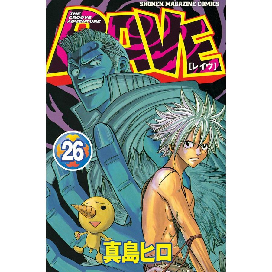 【初回50%OFFクーポン】RAVE (26) 電子書籍版 / 真島ヒロ ebookjapan