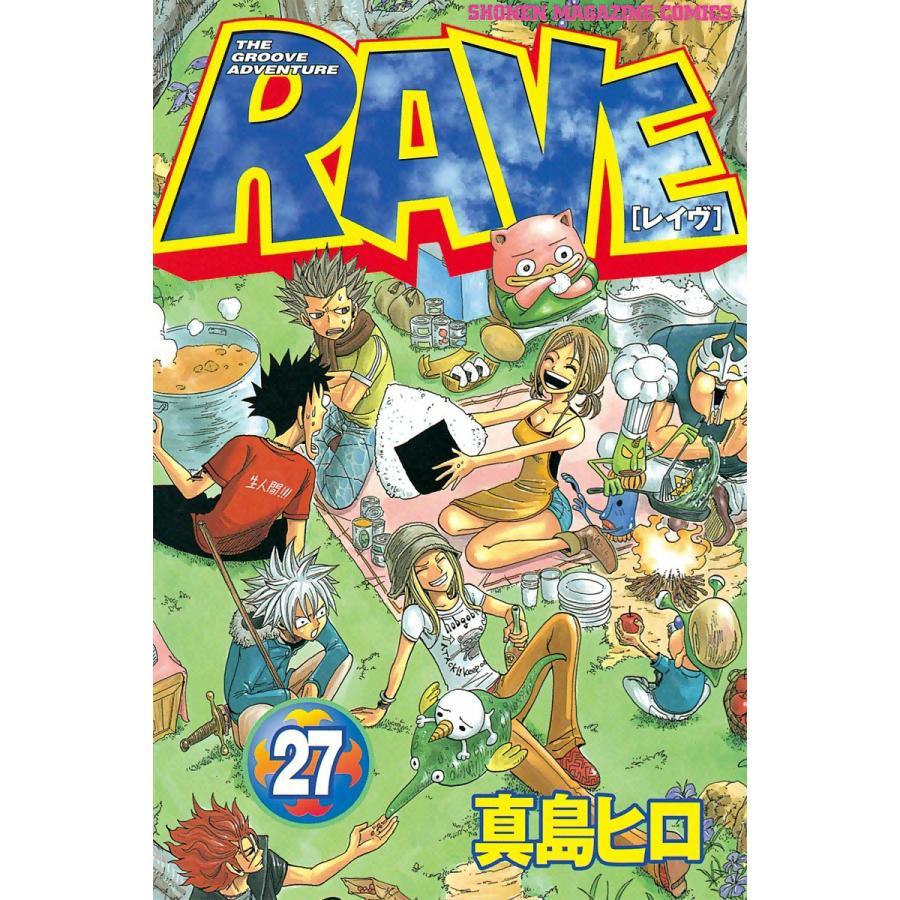 【初回50%OFFクーポン】RAVE (27) 電子書籍版 / 真島ヒロ|ebookjapan