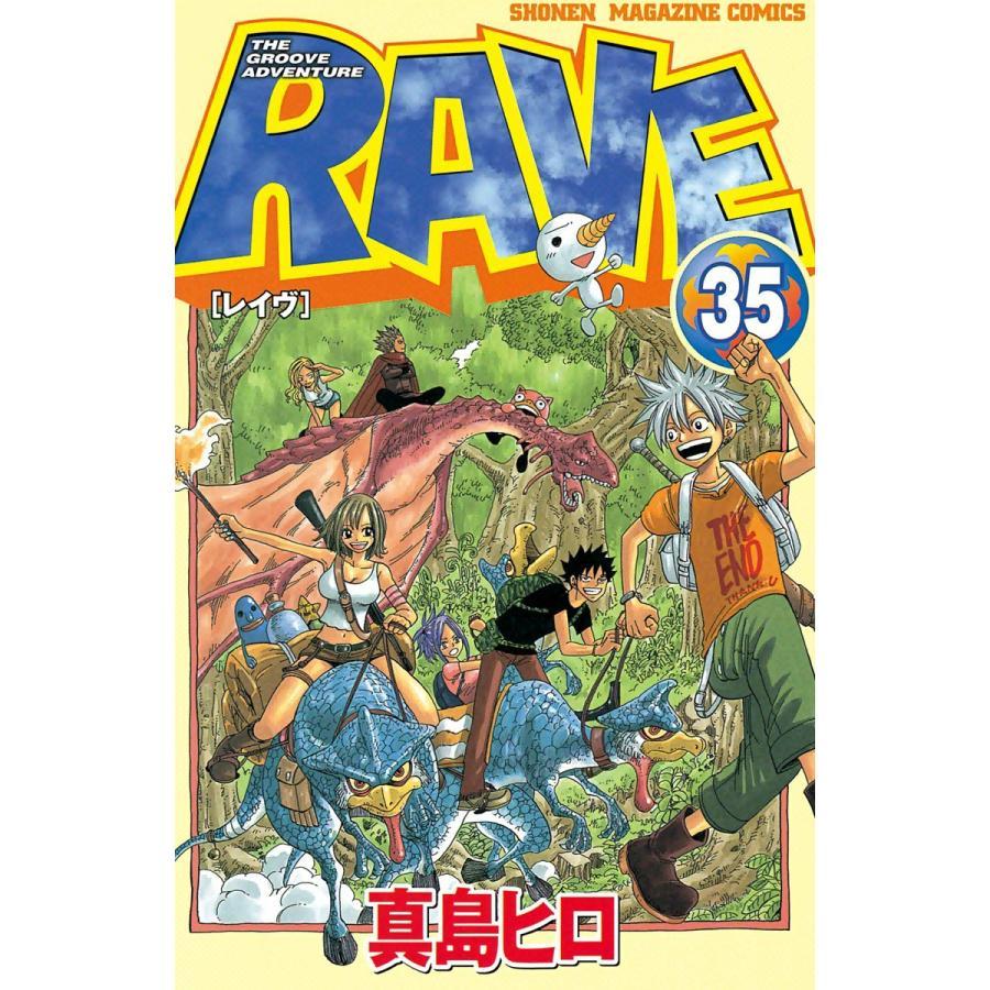 【初回50%OFFクーポン】RAVE (35) 電子書籍版 / 真島ヒロ ebookjapan