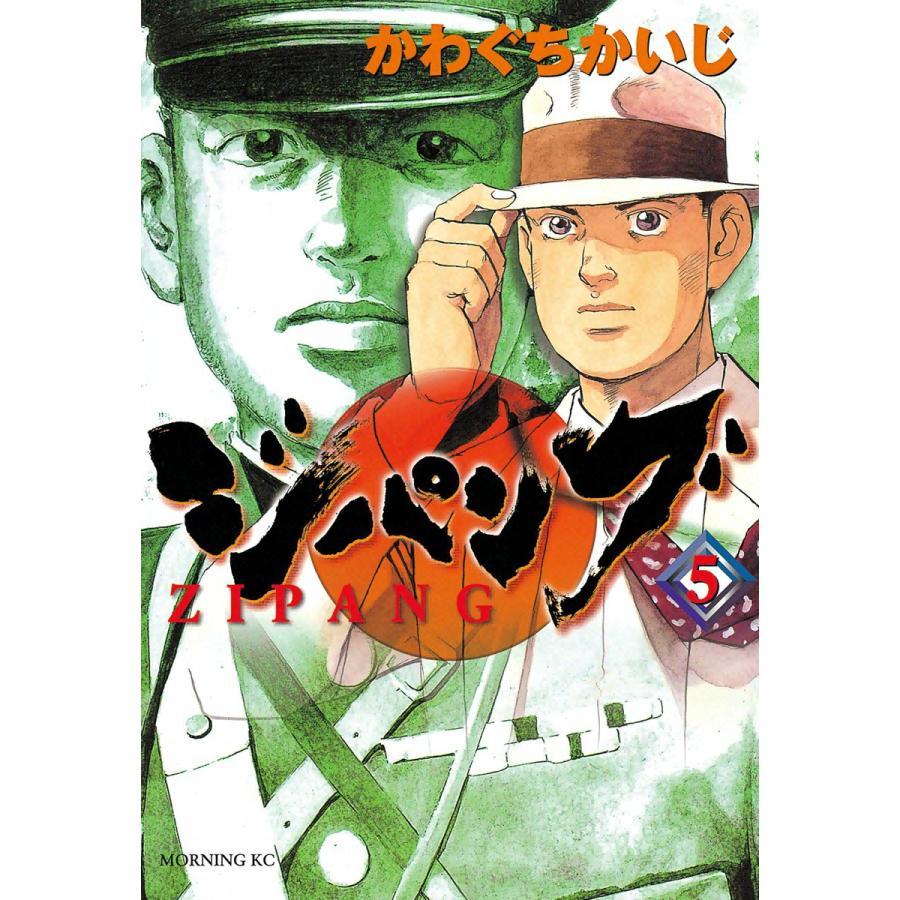 【初回50%OFFクーポン】ジパング (5) 電子書籍版 / かわぐちかいじ ebookjapan