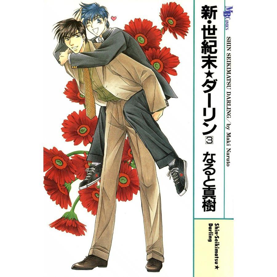 新・世紀末★ダーリン (3) 電子書籍版 / なると真樹 ebookjapan
