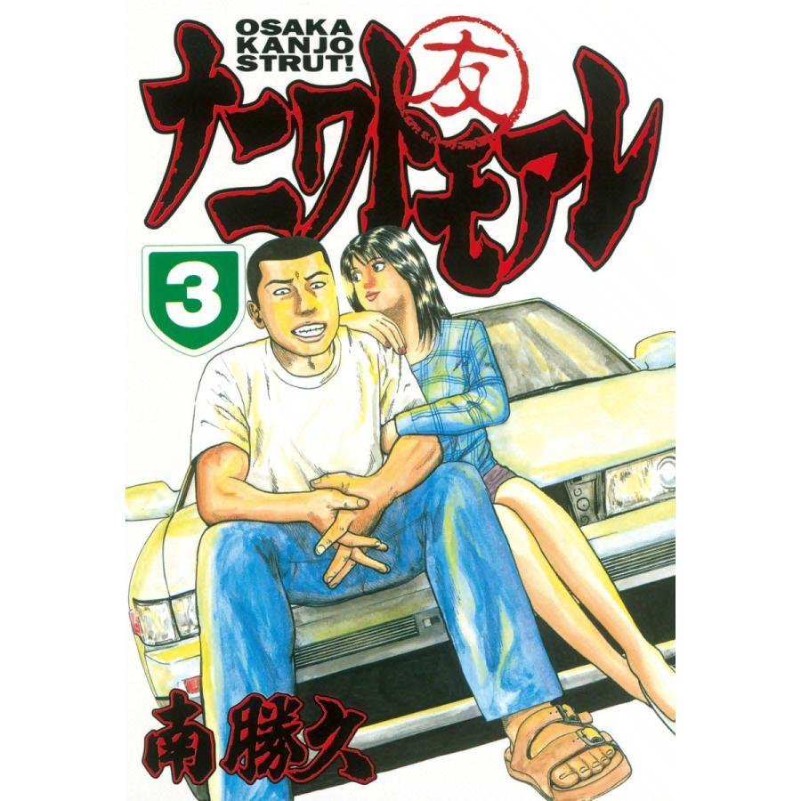 【初回50%OFFクーポン】ナニワトモアレ (3) 電子書籍版 / 南勝久 ebookjapan