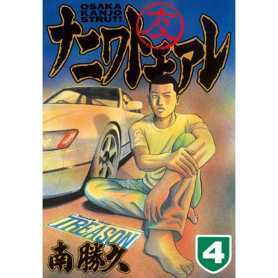 【初回50%OFFクーポン】ナニワトモアレ (4) 電子書籍版 / 南勝久 ebookjapan