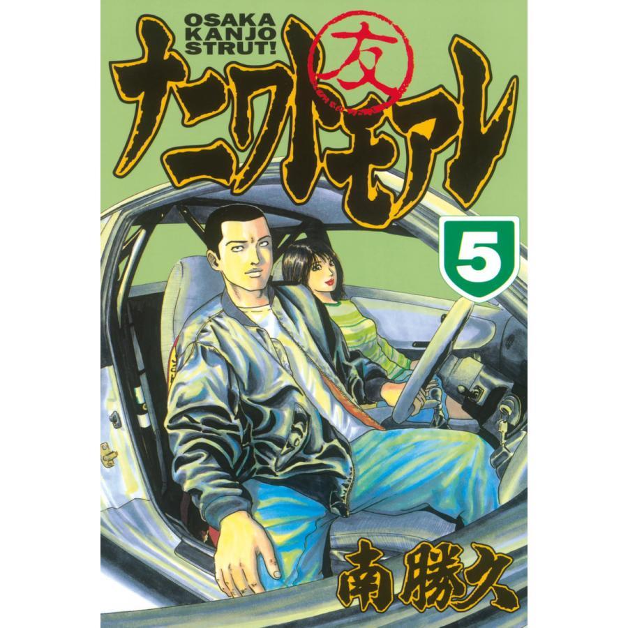 【初回50%OFFクーポン】ナニワトモアレ (5) 電子書籍版 / 南勝久 ebookjapan