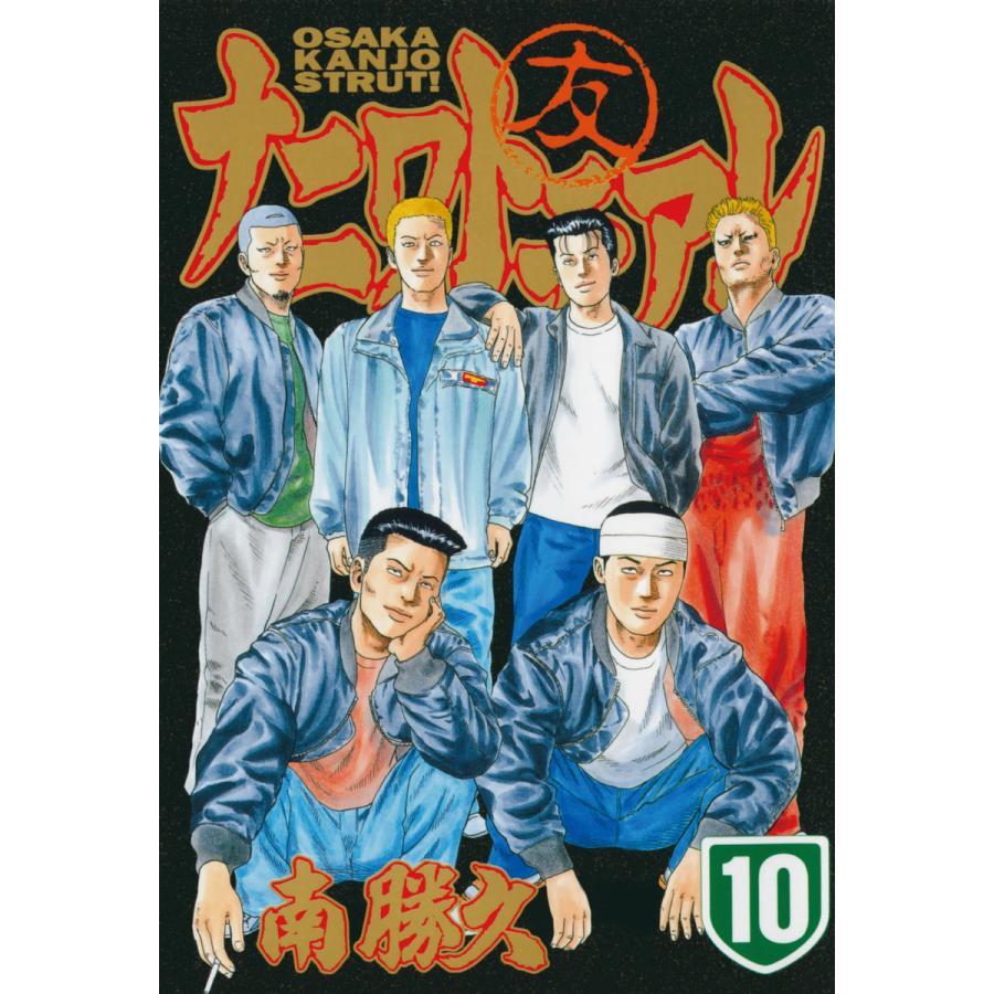 【初回50%OFFクーポン】ナニワトモアレ (10) 電子書籍版 / 南勝久 ebookjapan