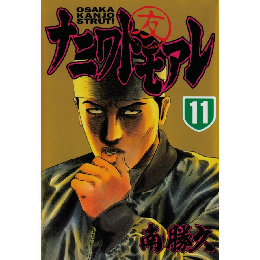 【初回50%OFFクーポン】ナニワトモアレ (11) 電子書籍版 / 南勝久|ebookjapan