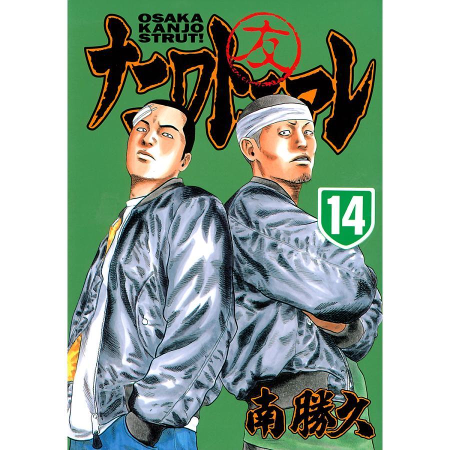 【初回50%OFFクーポン】ナニワトモアレ (14) 電子書籍版 / 南勝久 ebookjapan