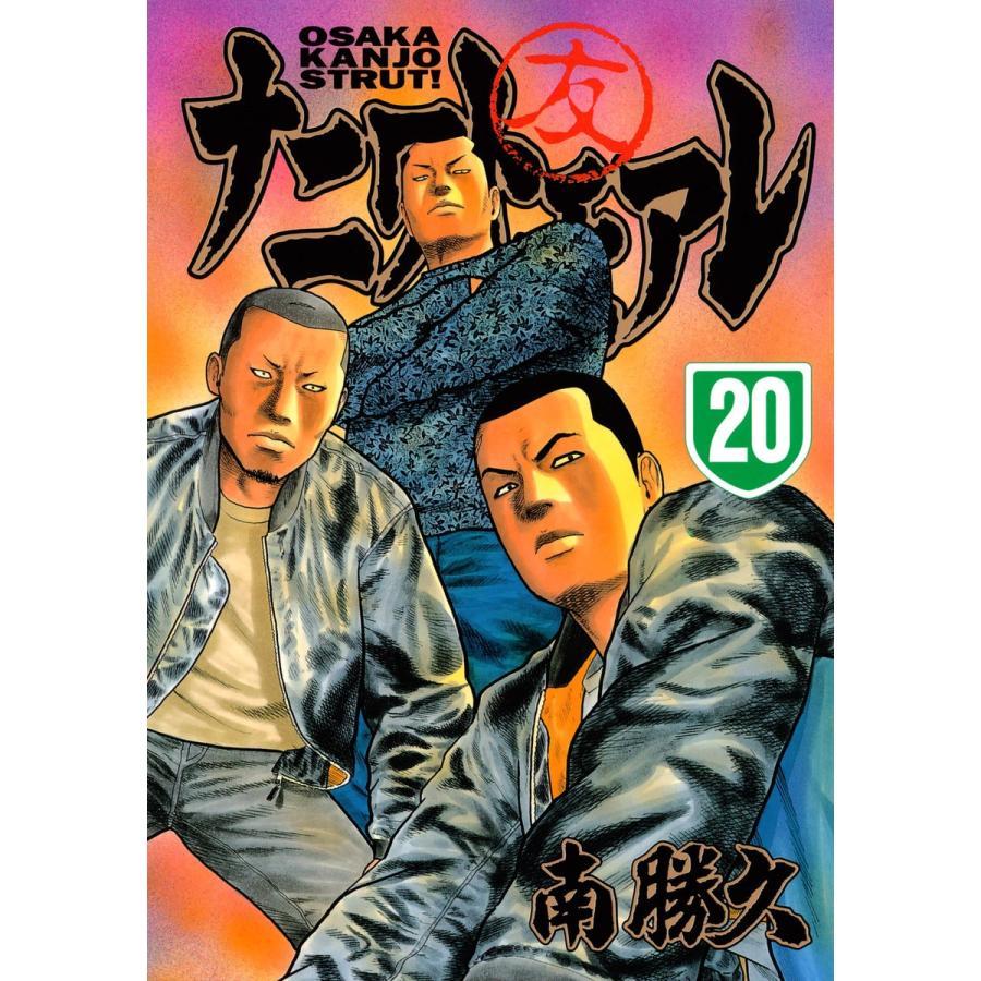 【初回50%OFFクーポン】ナニワトモアレ (20) 電子書籍版 / 南勝久|ebookjapan