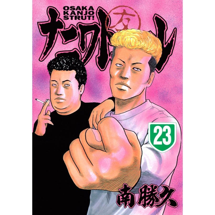 【初回50%OFFクーポン】ナニワトモアレ (23) 電子書籍版 / 南勝久 ebookjapan