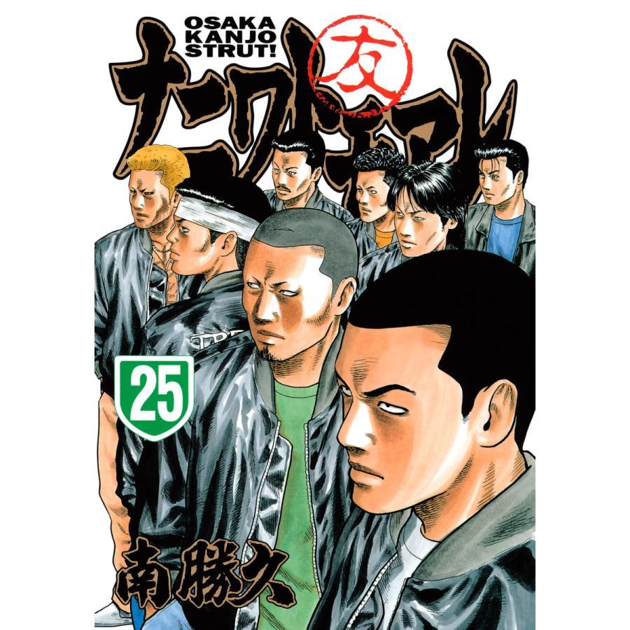 【初回50%OFFクーポン】ナニワトモアレ (25) 電子書籍版 / 南勝久|ebookjapan