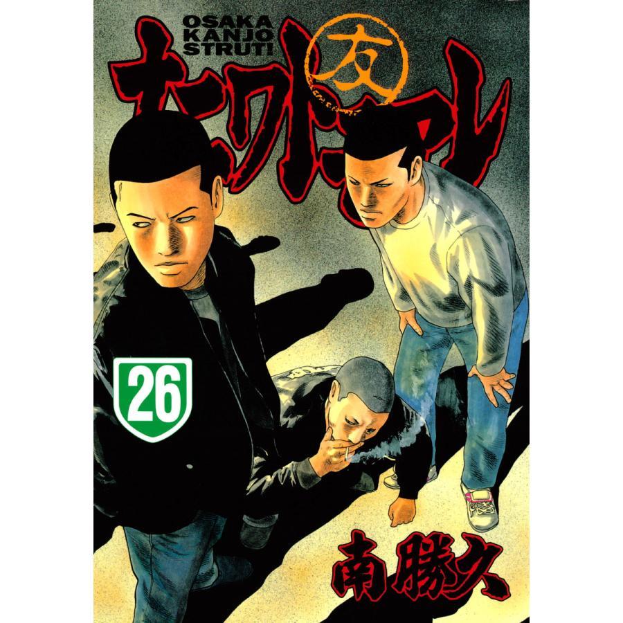 【初回50%OFFクーポン】ナニワトモアレ (26) 電子書籍版 / 南勝久|ebookjapan
