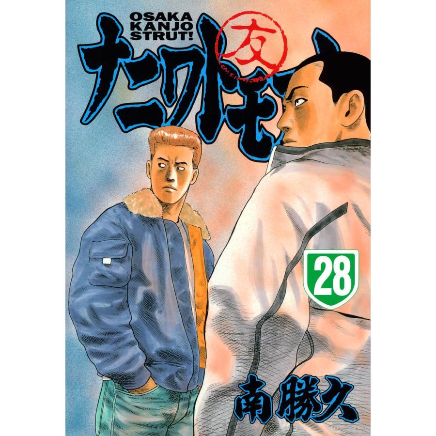 【初回50%OFFクーポン】ナニワトモアレ (28) 電子書籍版 / 南勝久|ebookjapan