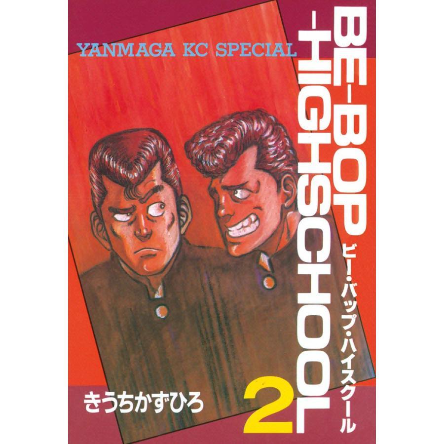 BE-BOP-HIGHSCHOOL (2) 電子書籍版 / きうちかずひろ ebookjapan