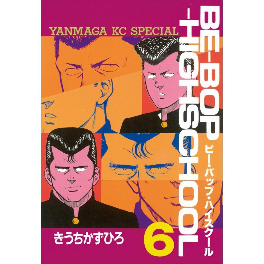 BE-BOP-HIGHSCHOOL (6) 電子書籍版 / きうちかずひろ|ebookjapan
