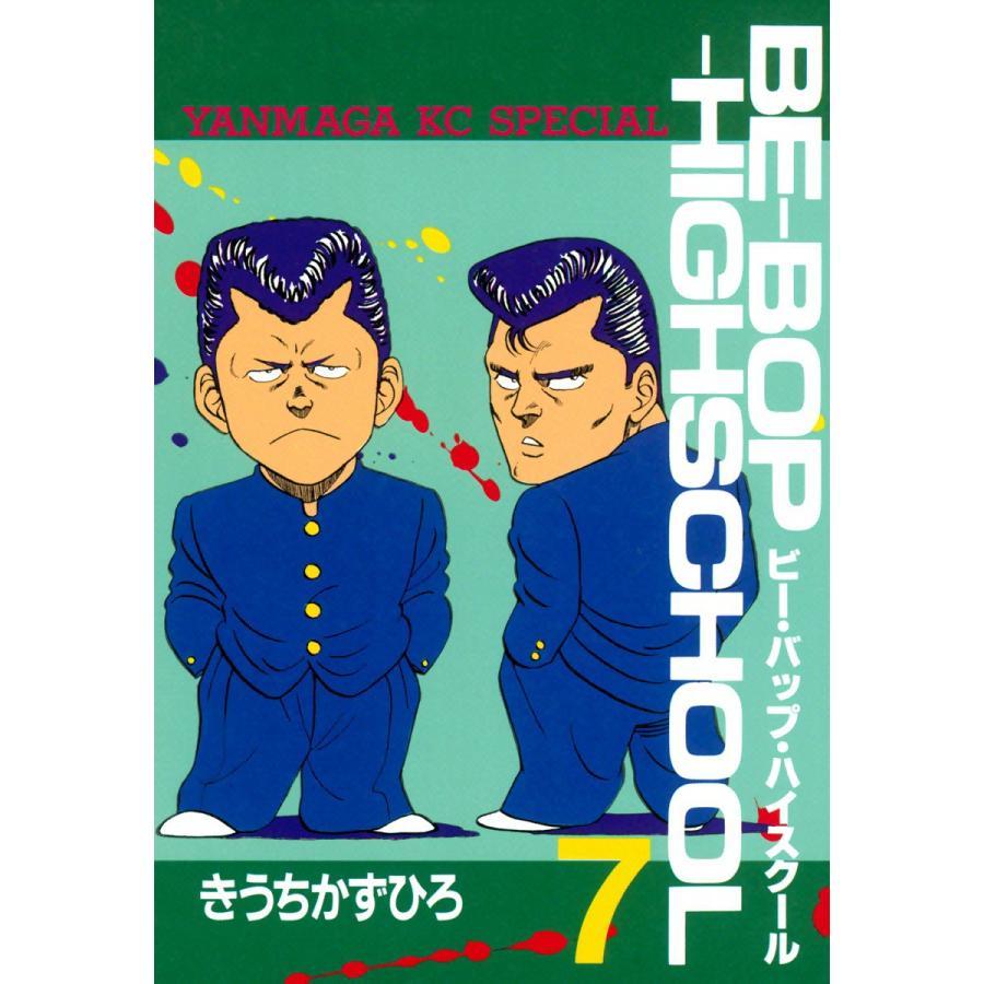 BE-BOP-HIGHSCHOOL (7) 電子書籍版 / きうちかずひろ|ebookjapan