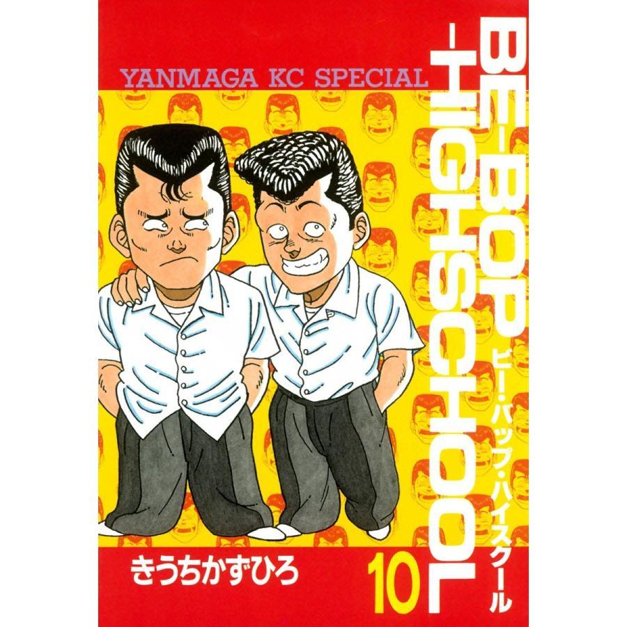 BE-BOP-HIGHSCHOOL (10) 電子書籍版 / きうちかずひろ ebookjapan