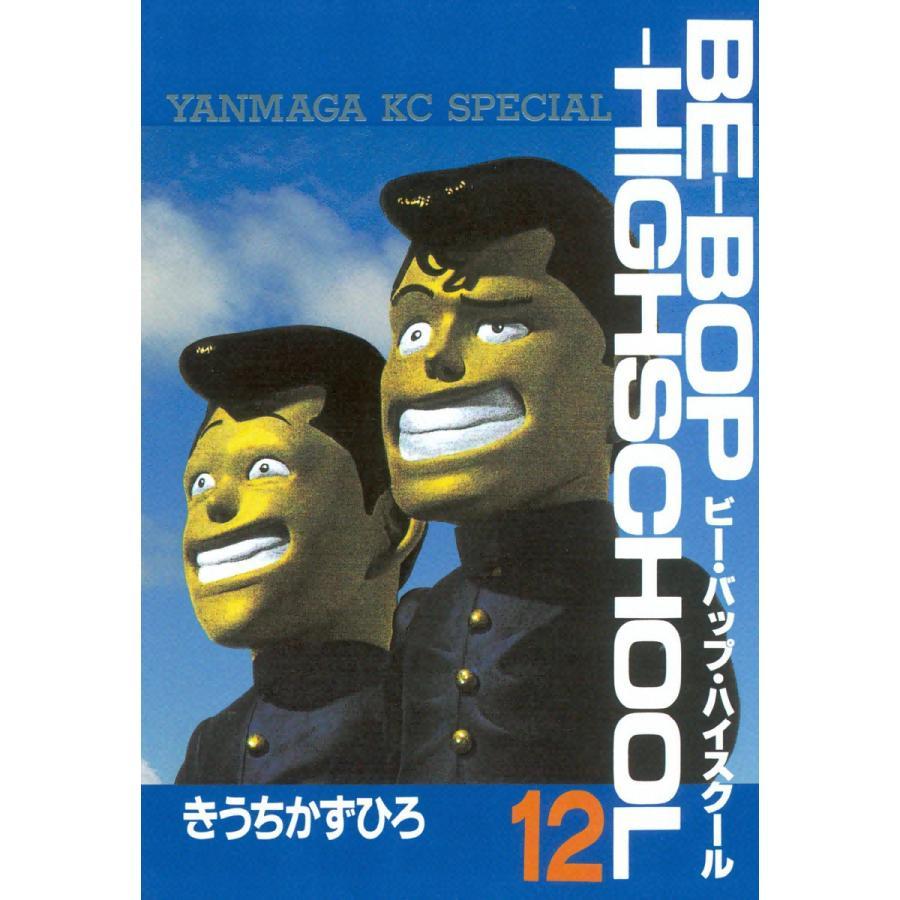 BE-BOP-HIGHSCHOOL (12) 電子書籍版 / きうちかずひろ ebookjapan
