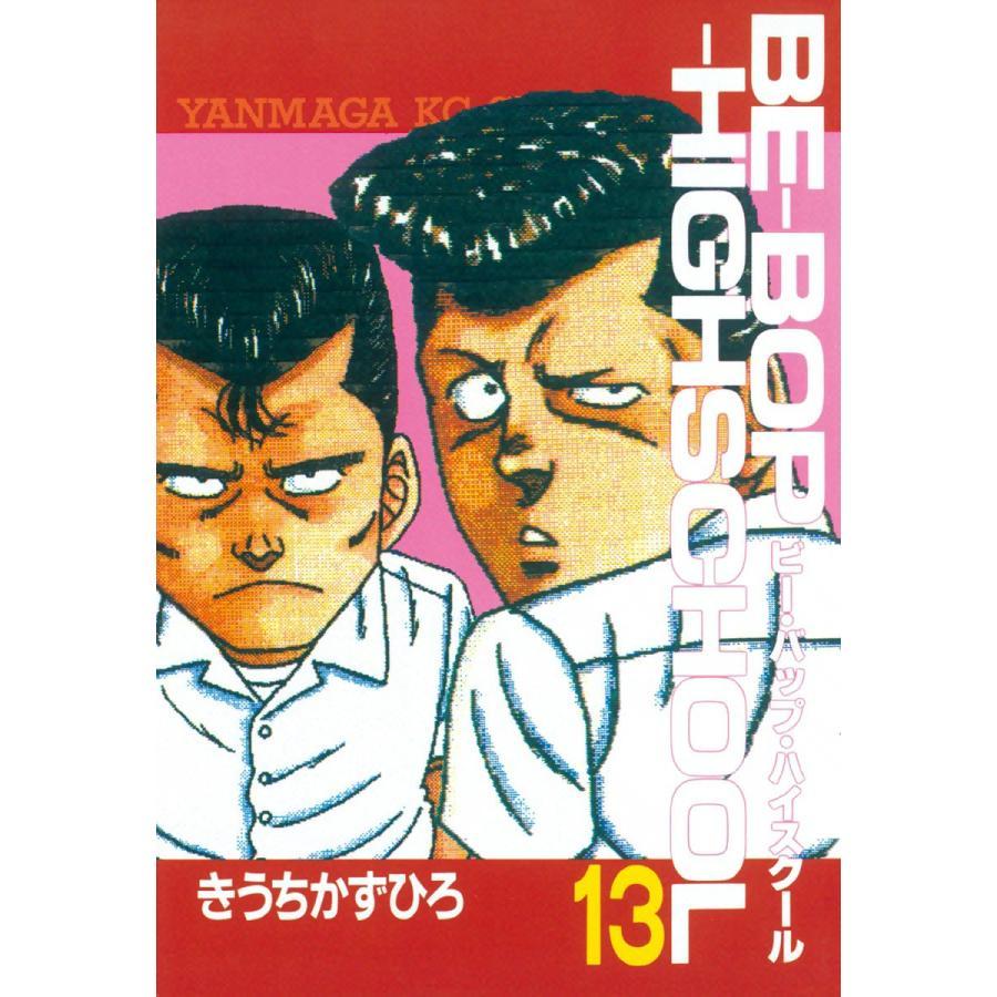 BE-BOP-HIGHSCHOOL (13) 電子書籍版 / きうちかずひろ|ebookjapan