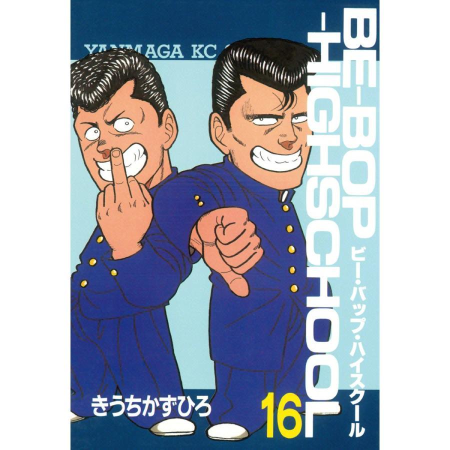 BE-BOP-HIGHSCHOOL (16) 電子書籍版 / きうちかずひろ|ebookjapan