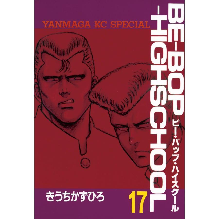 BE-BOP-HIGHSCHOOL (17) 電子書籍版 / きうちかずひろ|ebookjapan