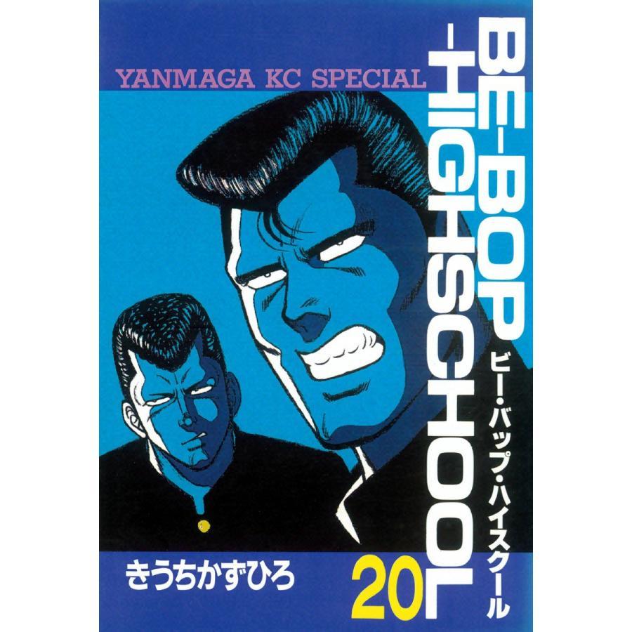 BE-BOP-HIGHSCHOOL (20) 電子書籍版 / きうちかずひろ|ebookjapan