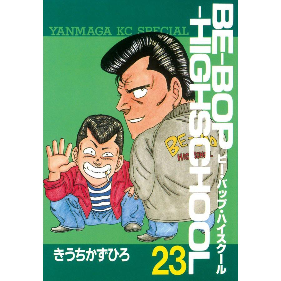 BE-BOP-HIGHSCHOOL (23) 電子書籍版 / きうちかずひろ|ebookjapan