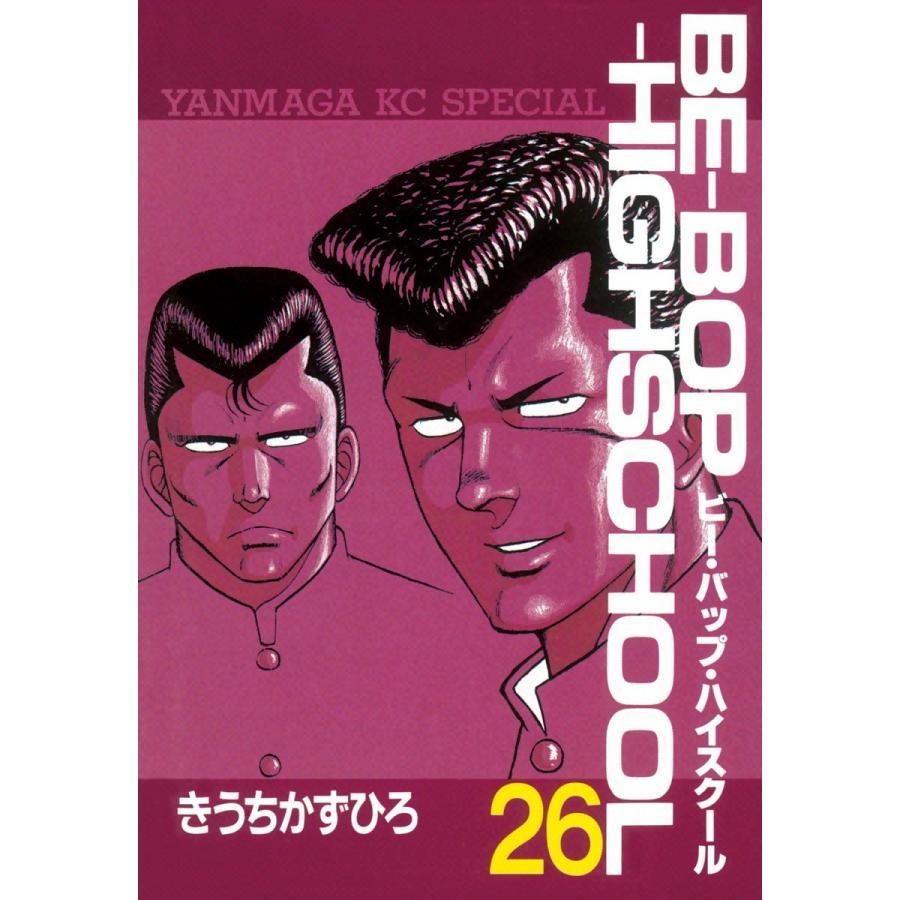 BE-BOP-HIGHSCHOOL (26) 電子書籍版 / きうちかずひろ|ebookjapan