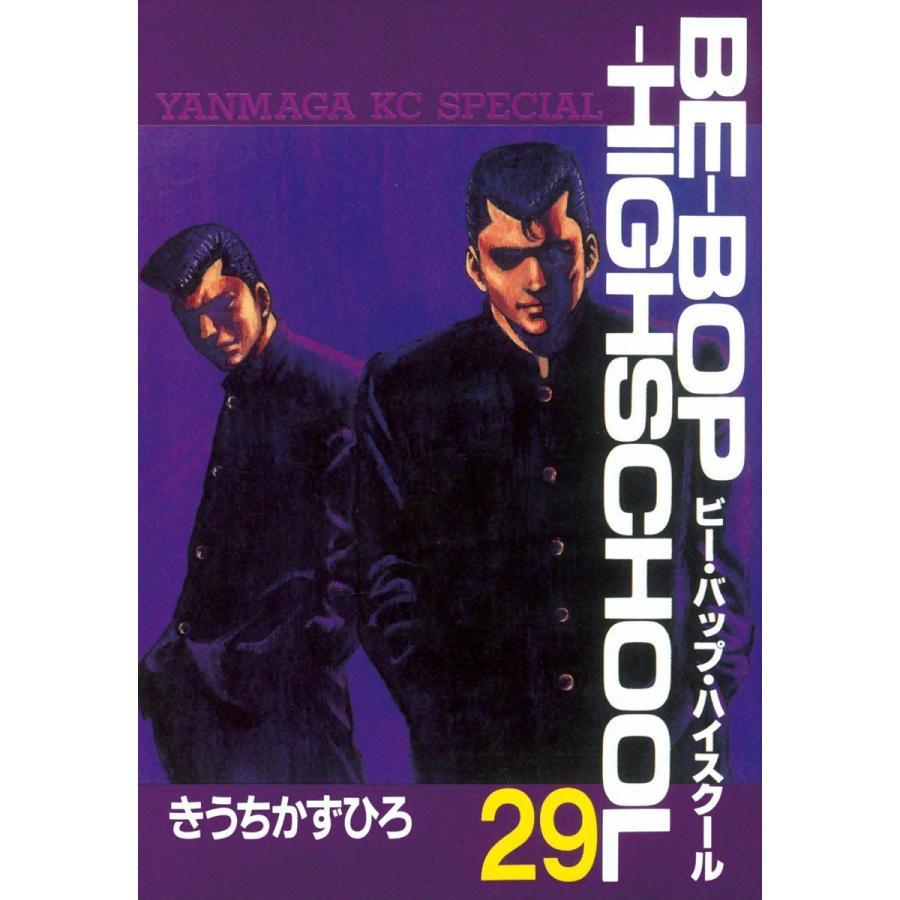 BE-BOP-HIGHSCHOOL (29) 電子書籍版 / きうちかずひろ ebookjapan