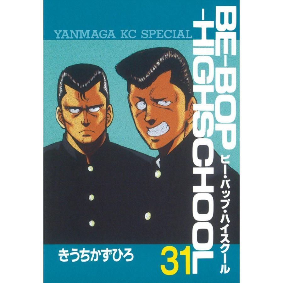 BE-BOP-HIGHSCHOOL (31) 電子書籍版 / きうちかずひろ|ebookjapan