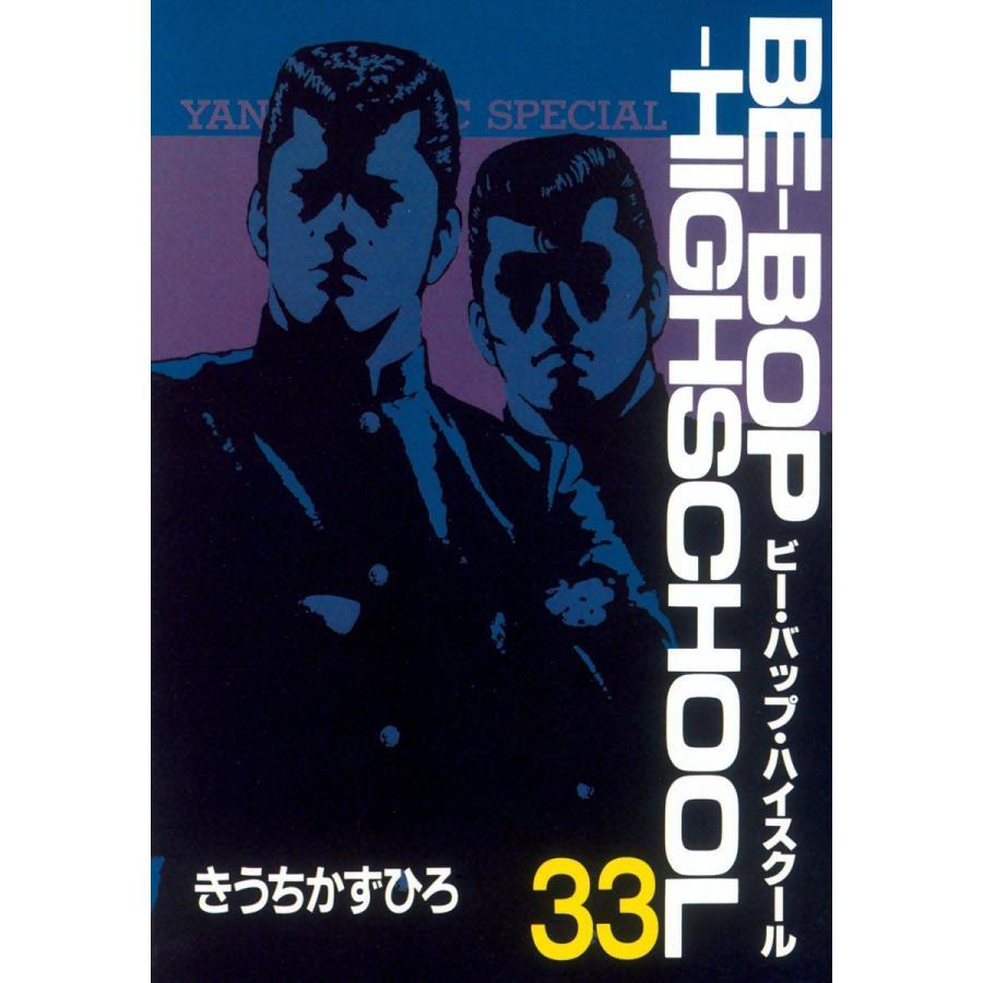 BE-BOP-HIGHSCHOOL (33) 電子書籍版 / きうちかずひろ|ebookjapan