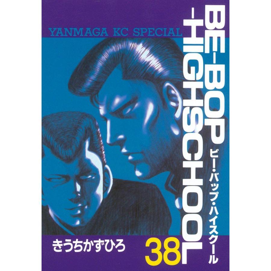 BE-BOP-HIGHSCHOOL (38) 電子書籍版 / きうちかずひろ|ebookjapan