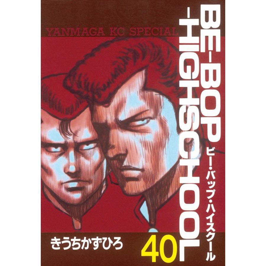 BE-BOP-HIGHSCHOOL (40) 電子書籍版 / きうちかずひろ|ebookjapan