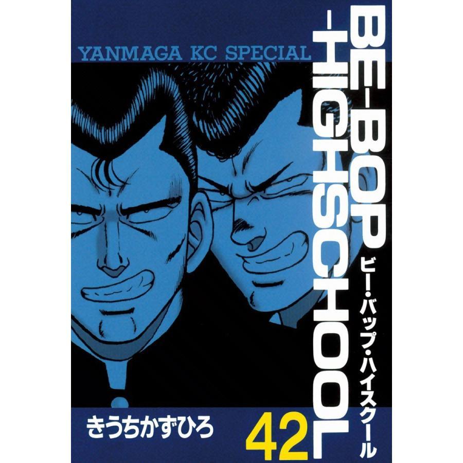 BE-BOP-HIGHSCHOOL (42) 電子書籍版 / きうちかずひろ ebookjapan