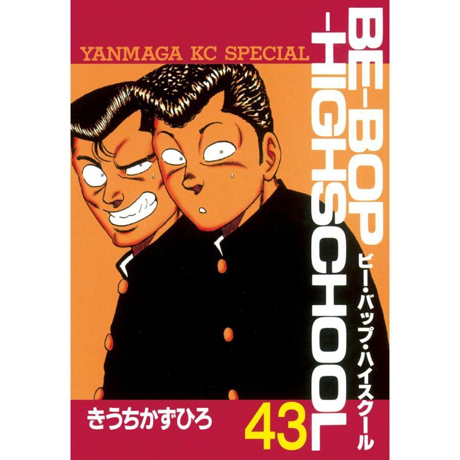 BE-BOP-HIGHSCHOOL (43) 電子書籍版 / きうちかずひろ|ebookjapan