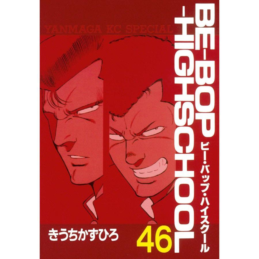 BE-BOP-HIGHSCHOOL (46) 電子書籍版 / きうちかずひろ|ebookjapan