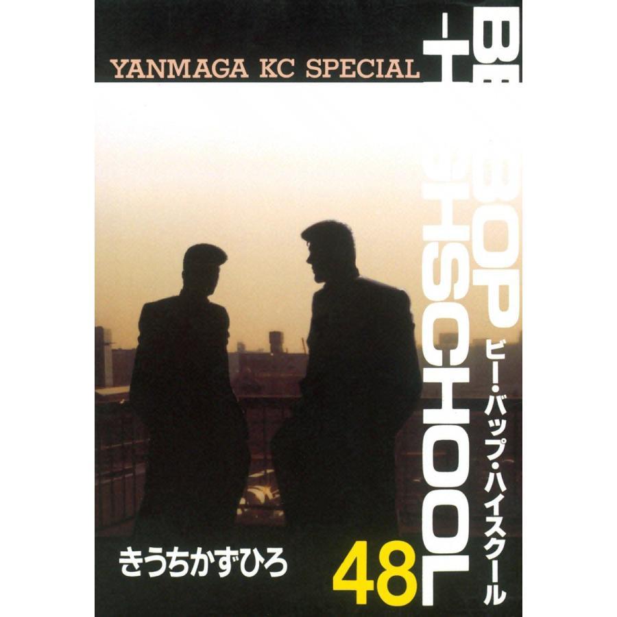 BE-BOP-HIGHSCHOOL (48) 電子書籍版 / きうちかずひろ|ebookjapan