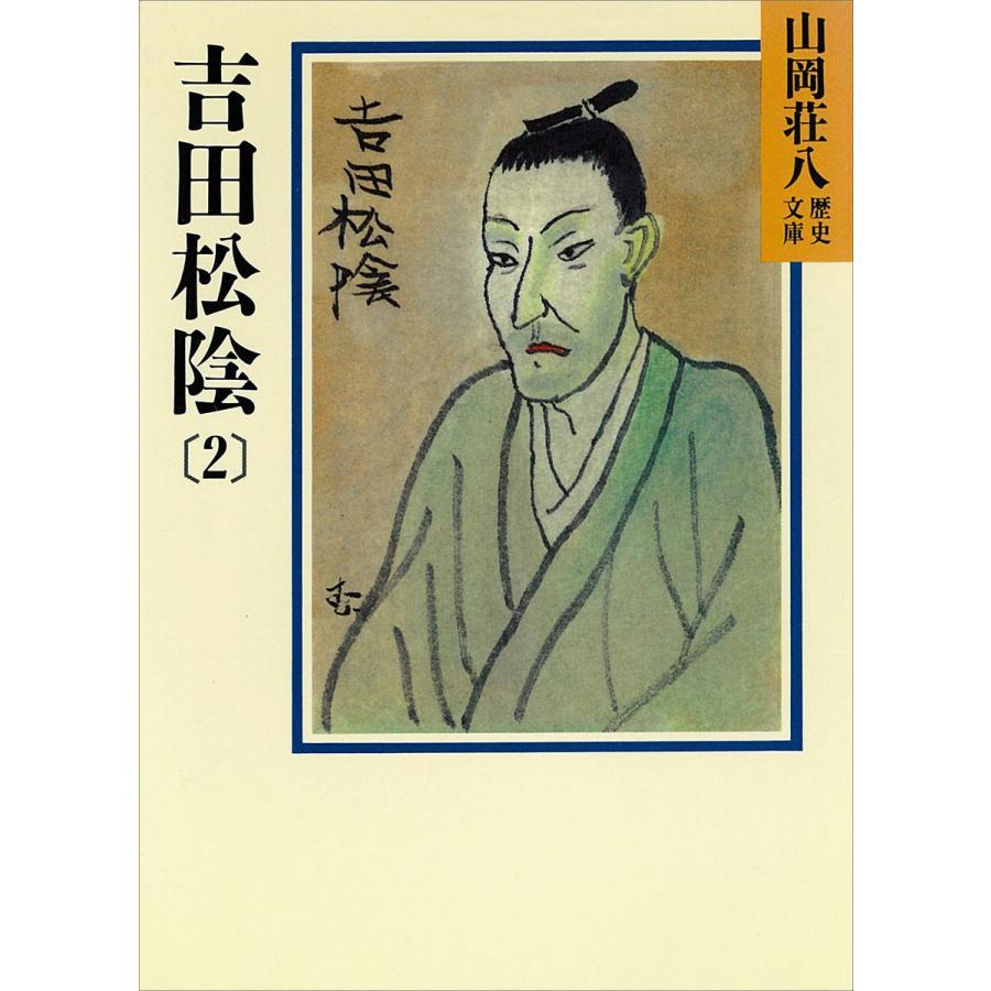 吉田松陰 (2) 電子書籍版 / 山岡荘八 ebookjapan