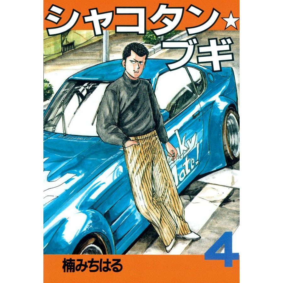 【初回50%OFFクーポン】シャコタン★ブギ (4) 電子書籍版 / 楠みちはる|ebookjapan