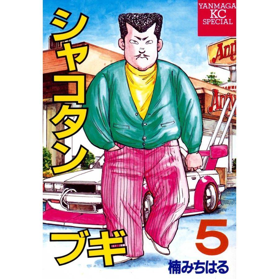 【初回50%OFFクーポン】シャコタン★ブギ (5) 電子書籍版 / 楠みちはる|ebookjapan