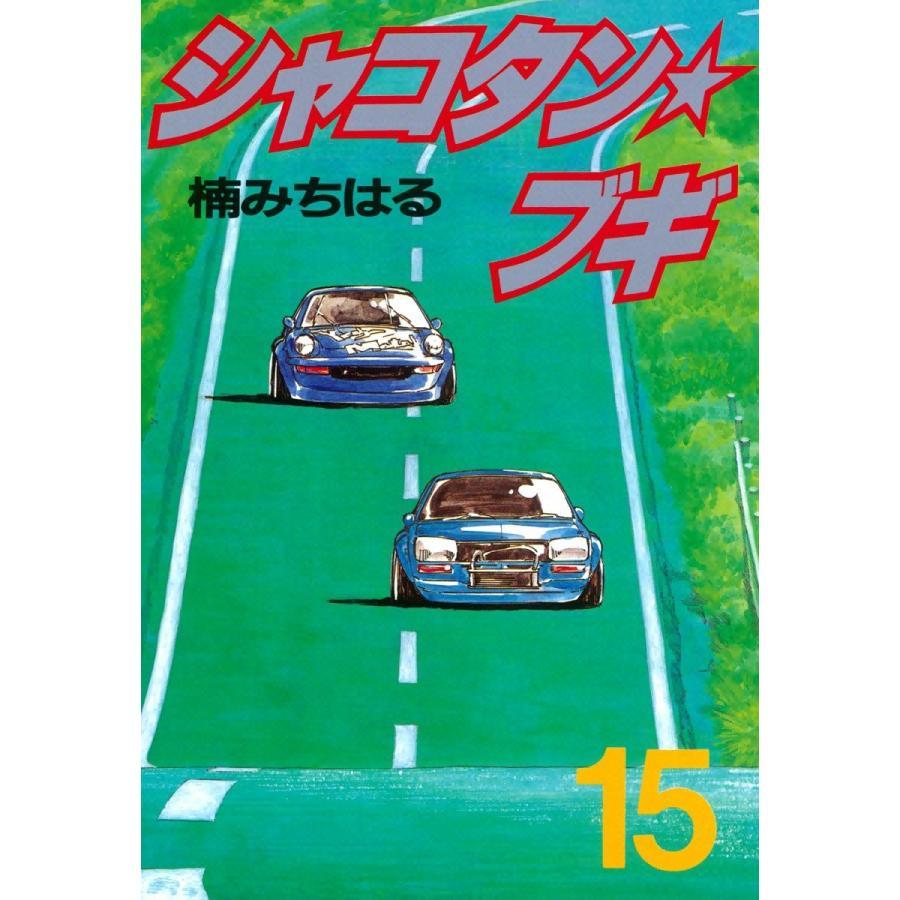 【初回50%OFFクーポン】シャコタン★ブギ (15) 電子書籍版 / 楠みちはる|ebookjapan