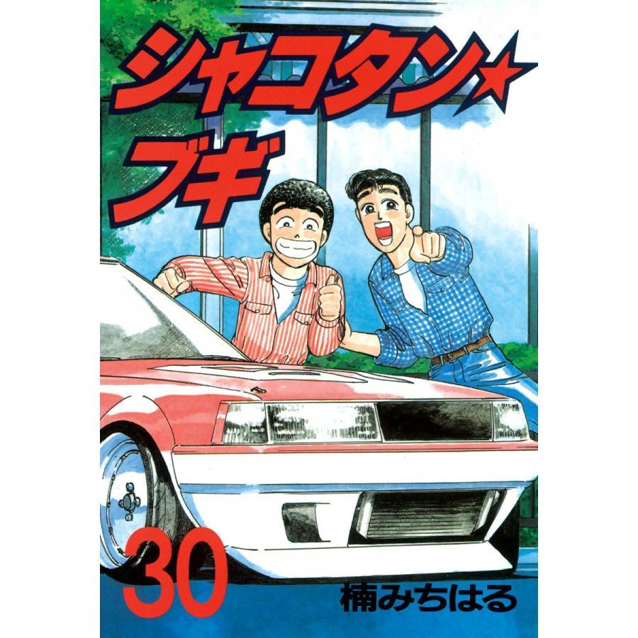 【初回50%OFFクーポン】シャコタン★ブギ (30) 電子書籍版 / 楠みちはる|ebookjapan