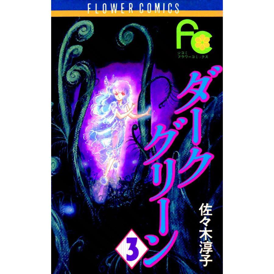 ダークグリーン (3) 電子書籍版 / 佐々木淳子|ebookjapan