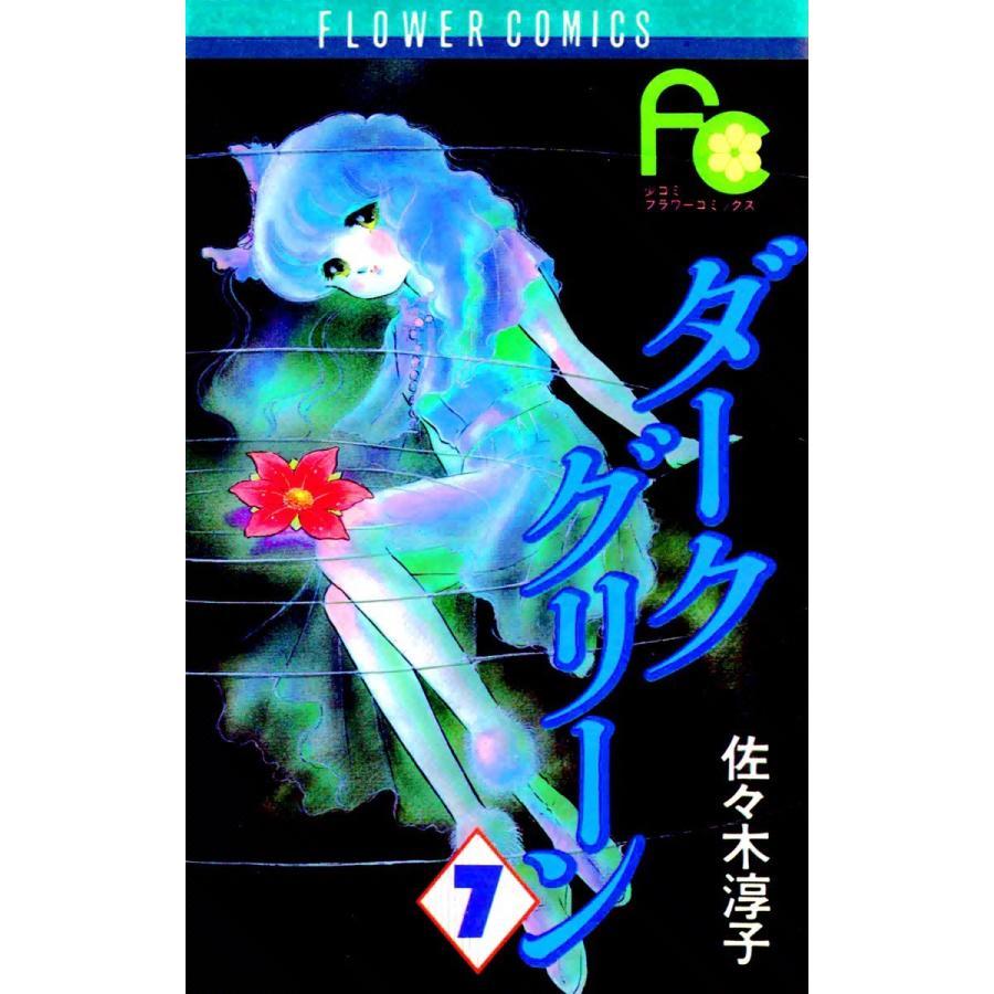 ダークグリーン (7) 電子書籍版 / 佐々木淳子 ebookjapan