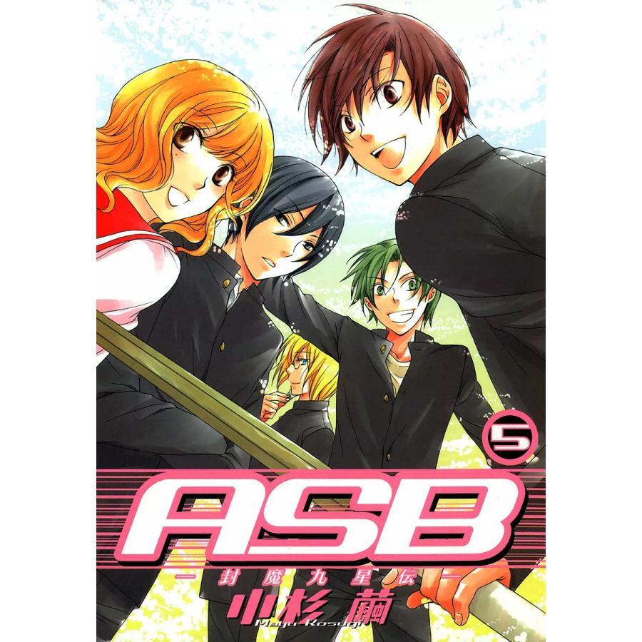 【初回50%OFFクーポン】ASB-封魔九星伝- (5) 電子書籍版 / 小杉繭 ebookjapan
